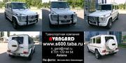Аренда  Mercedes-Benz G55 белого/черного цвета для любых мероприятий