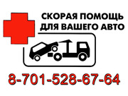 Эвакуатор «Астана». +7-701-528-67-64 – Владимир. Служба эвакуации автотранспорта в Астане.