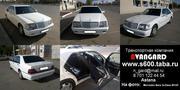Прокат Mercedes-Benz W140