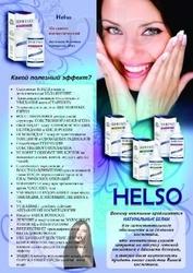 Коллаген косметический HELSO