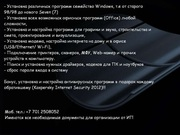 Установка программ Windows 7