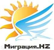 Выдача въездных виз в Республику Казахстан