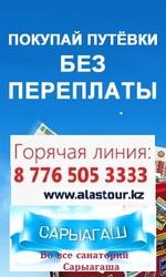 Новый санаторий Сарыагаш Молдир Булак за 52000тг