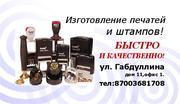 Изготовление печатей 3500, регистрация ТОО (устав,  изготовление ЭЦП,  п