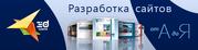 Разработка сайта от А до Я