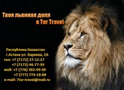 Горящие туры! Туры и визы