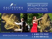 Звездное шоу в Казахстане
