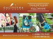 Танцующий художник в Казахстане