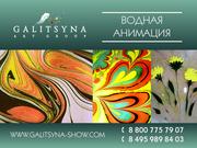 Водная анимация в Казахстане