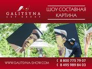 Шоу Составная картина в Казахстане