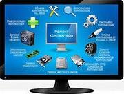 Качественный  ремонт и настройка  компьютеров,  ноутбуков.