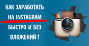 До 10 тысяч рублей на Инстаграм без вложений!