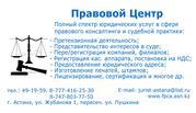 Открытие и Регистрация ТОО  (Товарищества с ограниченной ответственнос