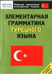 Интенсивные курсы турецкого языка с преподавателем-носителем