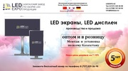 LED экраны,  LED табло,  LED дисплеи,  бегущие строки,  медиафасады.