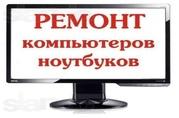 Частный Опытный Компьютерный мастер.