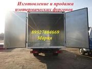 Продажа изотермического фургона на Валдай,  Газель
