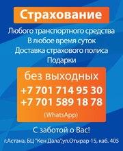 Центр доставки страховых полисов
