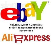 EBAY,  TAOBAO,  ALIEXPRESS,  AMAZON товар на заказ