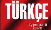 Турецкий язык в астане
