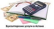 Разовые услуги бухгалтера Астана