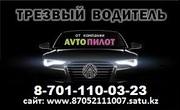 Услуга  трезвый водитель Астана