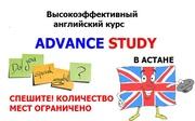 Курсы английского языка в Астане!!!