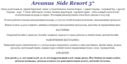 Специальное предложение!!!От отеля Arcanus Side Resort 5*!!! Турция!!!