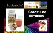 Купить Баобаб Лайф восстановление и очищение организма. В Астане