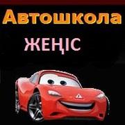 СУПЕР СКИДКИ! АВТОШКОЛА