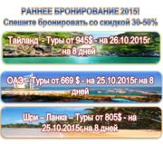раннее бронирование 2015!Вылеты из Астаны и Алматы!