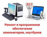 Ремонт компьютеров,  без выходных