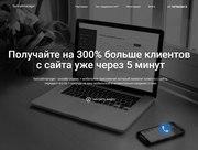 На 300% увеличим количество заявок с сайта!