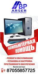 ARSER!!! Ремонт ноутбуков, компьютерная помощь в Астане. НИЗКИЕ ЦЕНЫ!