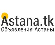 Объявления Астаны на новом сайте Astana