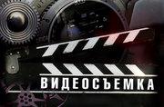 Профессиональная видеосъемка и организация съемок