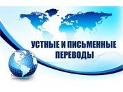 требуется переводчики иностранных языков