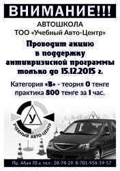 Автошкола ТОО
