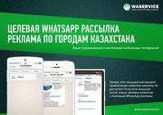 Рассылка Вашей рекламы в Viber и WhatsApp по городам Казахстана АКЦИЯ