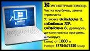 Ремонт Ноутбуков АСТАНА,  Дешево
