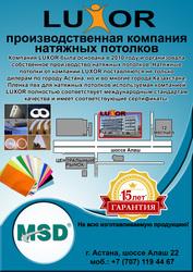 Производство натяжных потолотен
