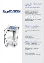 Вакуумно-роликовый массаж аппарат