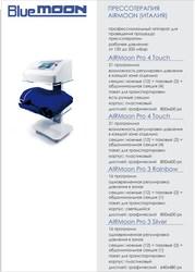 Прессотерапия аппарат