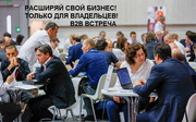 B2B встречи с владельцами организаций