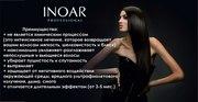 Выпрямление и ботокс волос от компании INOAR