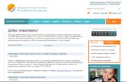 Регистрация установка настройка на портале Гос.закупок РК 2016