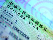 Индивидуальные визы в Китай!