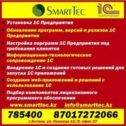 Продукты 1С Предприятие в Казахстане