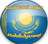 Курсы казахского языка