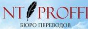 Бюро переводов «NT PROFFI»